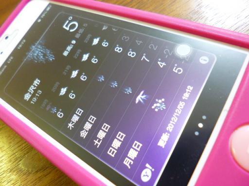 天気をアプリ、前よりよく見るようになったなぁ