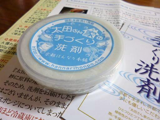 京都はんなり本舗の太田さん家の手づくり洗剤が届きましたよん笶、