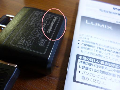 Panasonicの文字にピントが合うように撮影