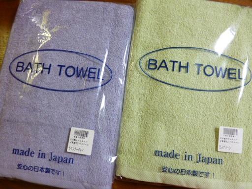 日本製ホテルタイプバスタオルを買い足ししちゃいましたよん