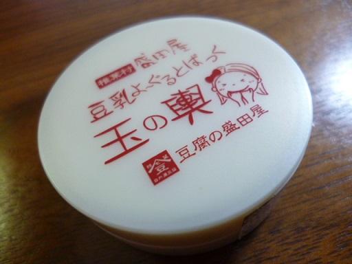 豆乳よーぐるとぱっっく玉の輿のサンプル使ってみます~笶、