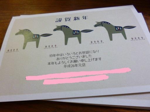 レトロモダン-N14C227(馬の3兄弟)