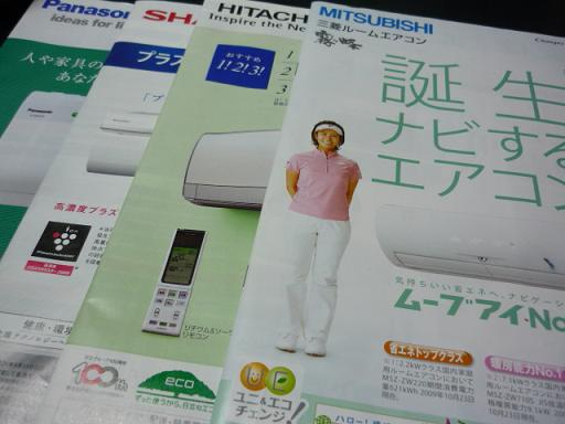 エアコンをメーカーごとに比較検討です