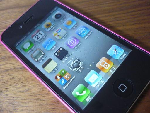 私もついにiPhoneデビューです。