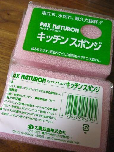 太陽油脂 パックスナチュロン キッチンスポンジ