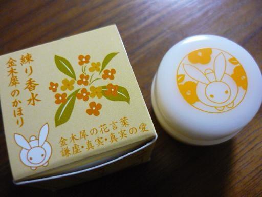 椿堂シリーズの練り香水です