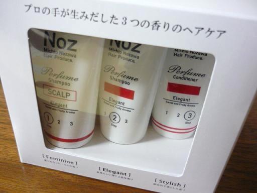 Noz by Calie 香りを着替えるシャンプー「トライアルミニチューブセット」が届きましたよん