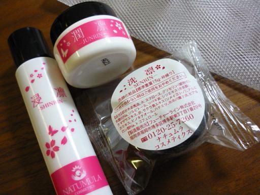 洗凛(石鹸)・浸凛(化粧水)・潤凛(美容クリーム)・・・・基礎化粧品セット