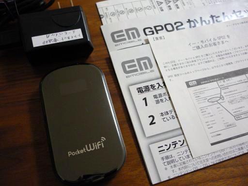 イーモバイルのpocketWiFi(ポケットワイファイ)、GP02をお借りしています~