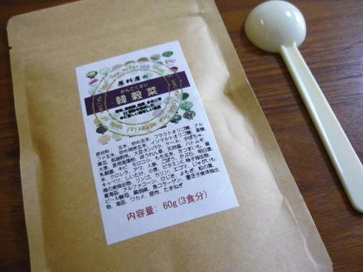 健康食品の原料屋の韓穀菜、お試し3食分です