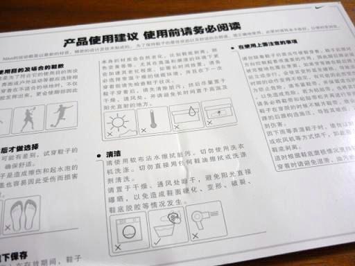 中国NIKEのものの並行輸入でしょうか・・・・