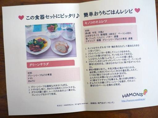 レシピの提案も主婦一年生にはうれしいのだぁ