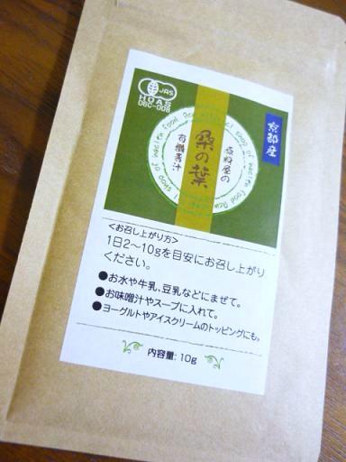 桑の葉有機青汁(京都産)
