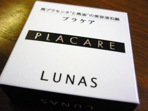 LUNAS(ルーナス)のプラケアEQソープをお試ししました~