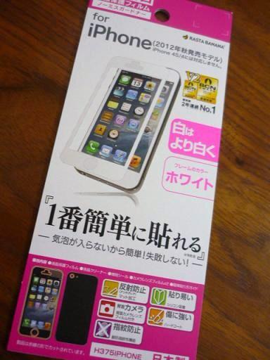 ラスタバナナという会社が出しているiPhone5専用液晶保護シール(ノーミスガードナー/ 失敗ゼロフィルム)