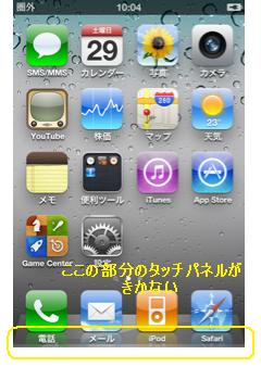 iphone タッチパネルがきかなくなる・・・・・