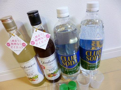 エリカ健康道場(断食道場ショップ)の酵素飲料「優光泉」を通販しました