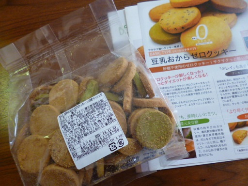 1000円ポッキリお試し★豆乳おからゼロクッキーベーシック250g