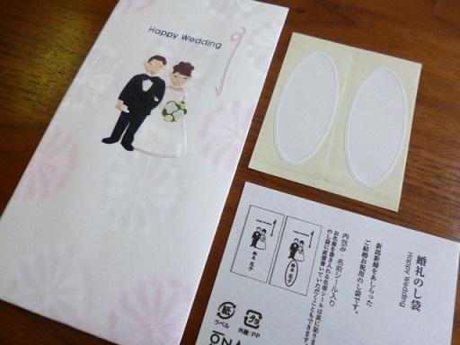 めっちゃかわいい和紙のご祝儀袋