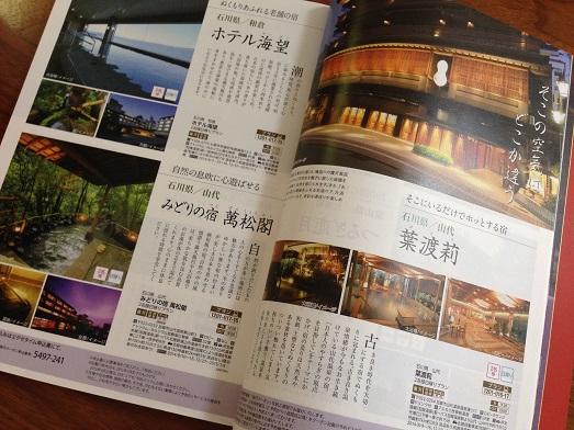 石川県(地方)の温泉も選択肢があった