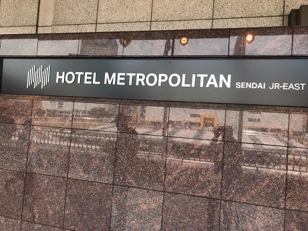 ホテルメトロポリタン仙台に到着