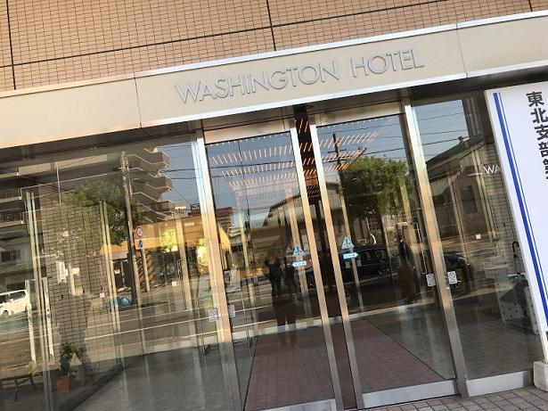 会津若松ワシントンホテルに到着